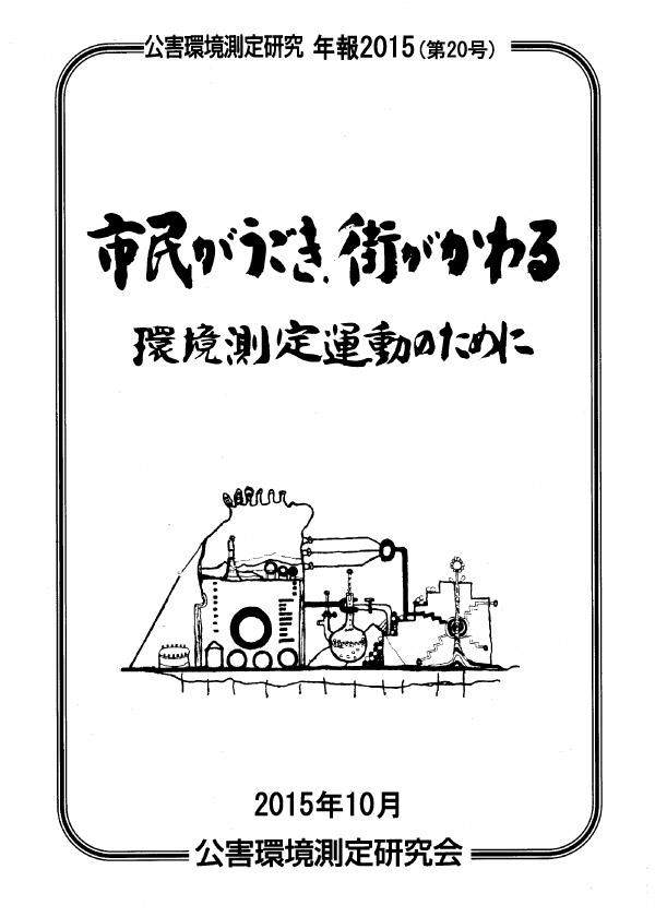 公害環境測定研究・年報2015(第20号)