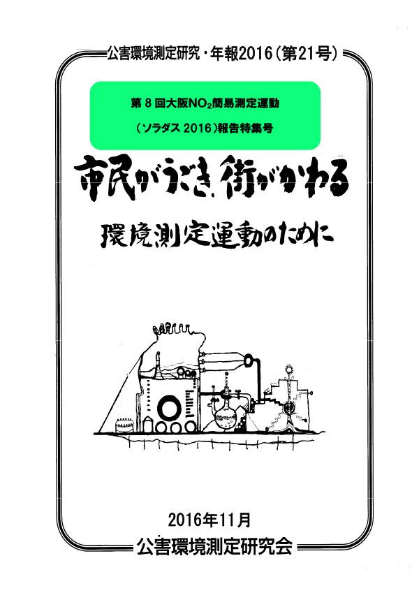 公害環境測定研究・年報2016(第21号)