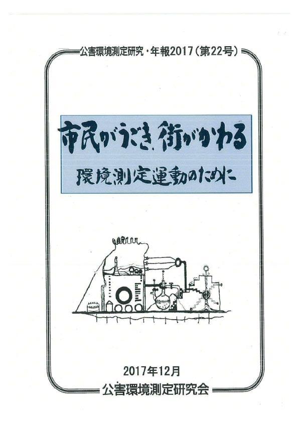 公害環境測定研究・年報2017(第22号)