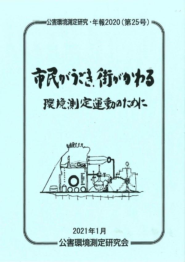 公害環境測定研究・年報2019(第24号)
